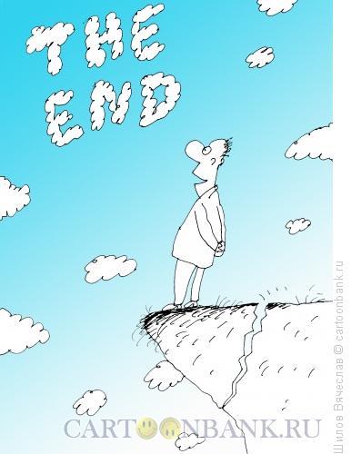 Карикатура: The end, Шилов Вячеслав