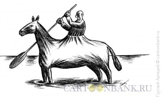 Карикатура: лошадь в воде, Гурский Аркадий
