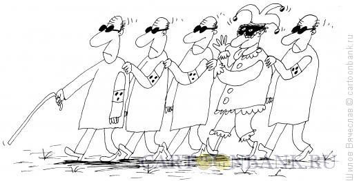 Карикатура: Слепые и шут, Шилов Вячеслав