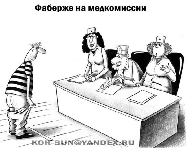 Карикатура: Фаберже, Сергей Корсун