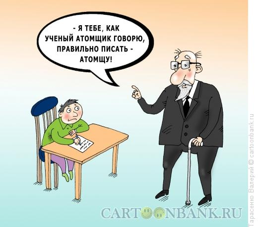 Карикатура: Месть академика, Тарасенко Валерий