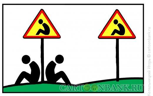 Карикатура: знаки, Копельницкий Игорь
