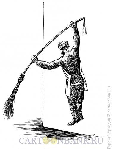 Карикатура: дворник, Гурский Аркадий