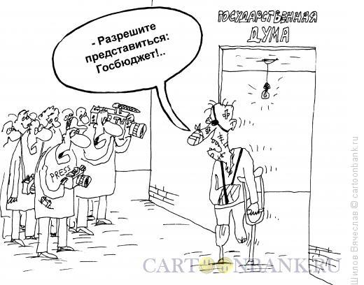 Карикатура: Госбюджет, Шилов Вячеслав
