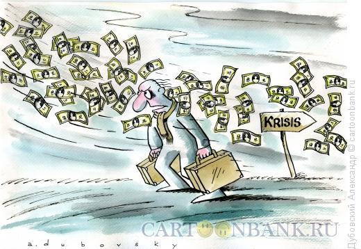 Карикатура: Кризис, Дубовский Александр