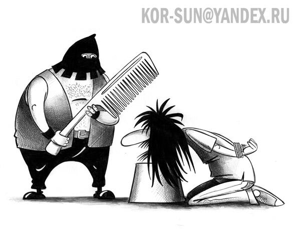 Карикатура: Палач, Сергей Корсун