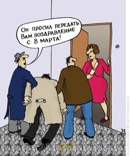 Карикатура: Поздравление, Анчуков Иван