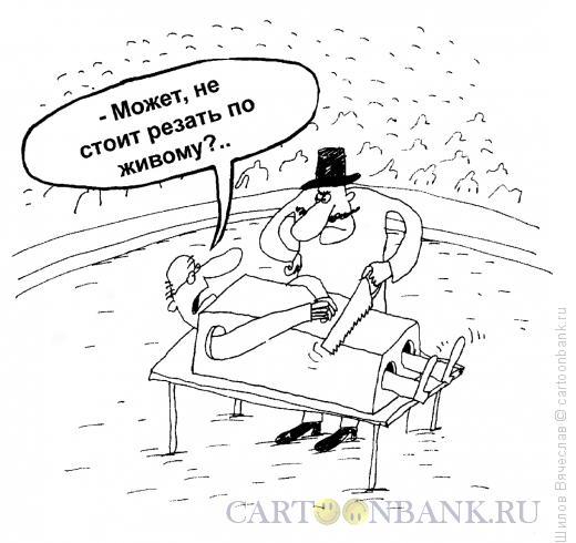 Карикатура: Фокусник и ассистент, Шилов Вячеслав