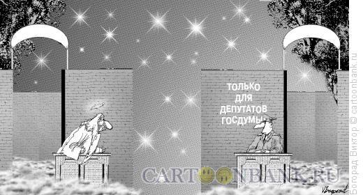 Карикатура: Спецрай для депутатов, Богорад Виктор