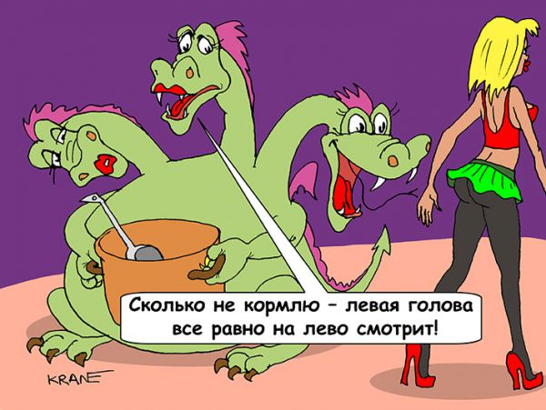 Карикатура: налево, Евгений Кран