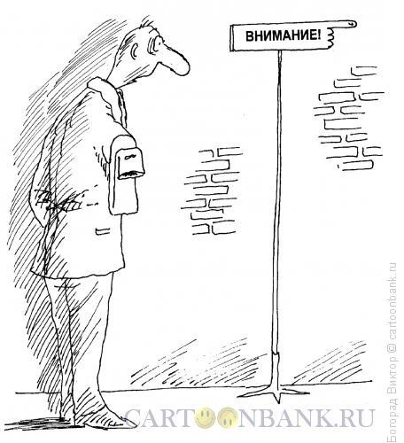 Карикатура: Предупреждение, Богорад Виктор