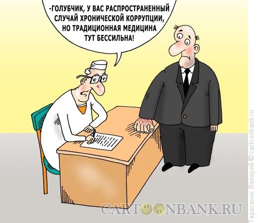 Карикатура: Вымогательство как болезнь, Тарасенко Валерий