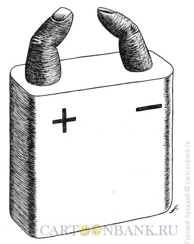 Карикатура: батарейка-пальцы, Гурский Аркадий