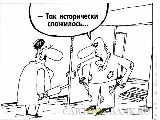 Карикатура: Исторический факт, Шилов Вячеслав