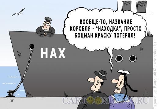 Карикатура: Перед плаванием, Тарасенко Валерий