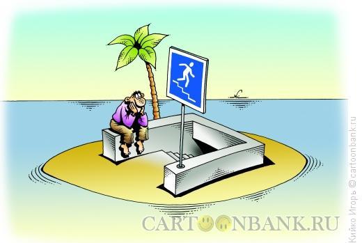 Карикатура: Переход, Кийко Игорь