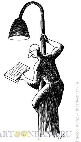 Карикатура: фонарь, Гурский Аркадий