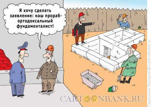 Карикатура: Неадекватный прораб, Тарасенко Валерий