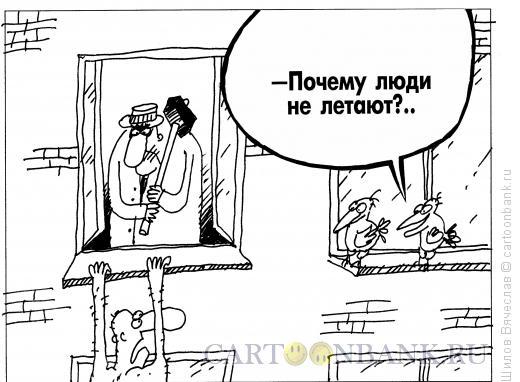 Карикатура: Птицы и любовник, Шилов Вячеслав