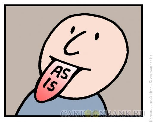 "Карикатура: ""As Is ""-??? ????, Копельницкий Игорь"