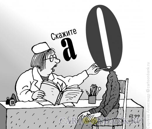 Карикатура: Скажите А, Сергеев Александр