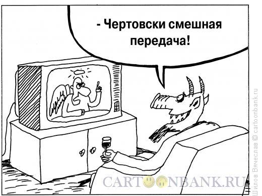 Карикатура: Смешная передача, Шилов Вячеслав