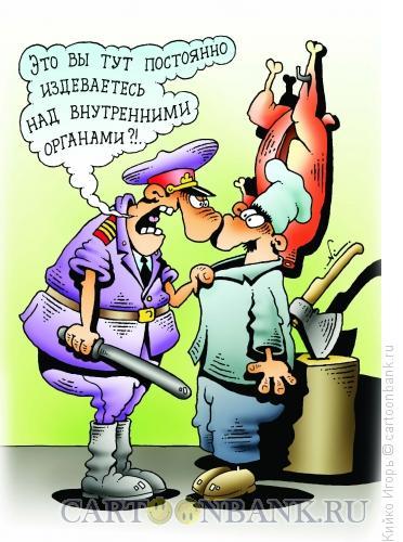Карикатура: Внутренние органы, Кийко Игорь