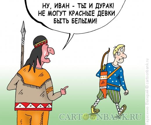 Карикатура: Вождь краснокожих, Тарасенко Валерий
