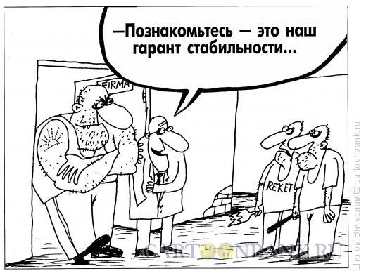 Карикатура: Гарант, Шилов Вячеслав