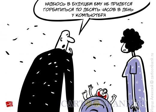 Карикатура: Будущее ребенка, Иорш Алексей
