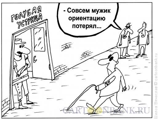 Карикатура: Слепой и ориентация, Шилов Вячеслав