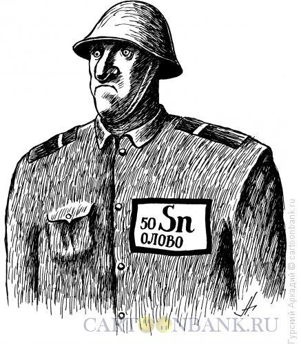 Карикатура: солдат-олово, Гурский Аркадий