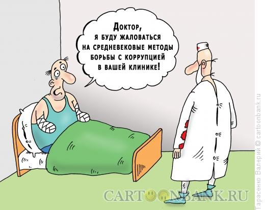 Карикатура: Метод борьбы, Тарасенко Валерий