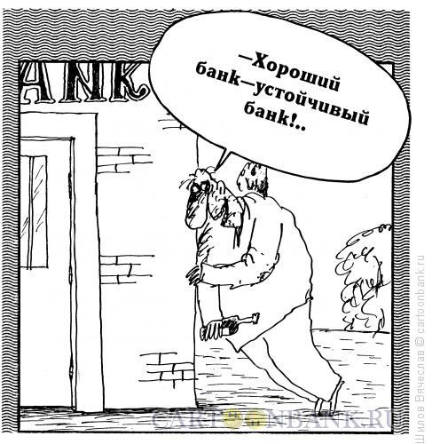 Карикатура: Приятный банк, Шилов Вячеслав