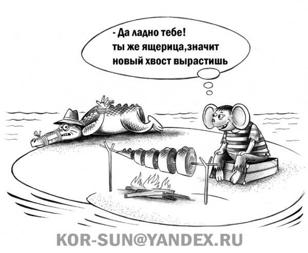Карикатура: Хвост, Сергей Корсун
