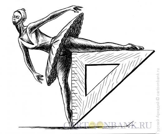 Карикатура: балерина, Гурский Аркадий