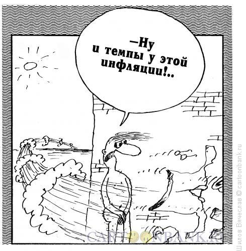 Карикатура: Бешенный темп, Шилов Вячеслав