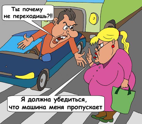 Карикатура: Правильный пешеход, Евгений Кран