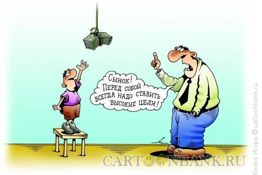 Карикатура: Высокие цели, Кийко Игорь