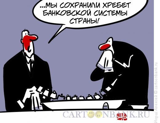 Карикатура: Хребет банковской системы, Иорш Алексей