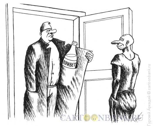 Карикатура: Гость с водкой, Гурский Аркадий