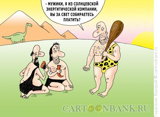 Карикатура: На заре энергетики, Тарасенко Валерий