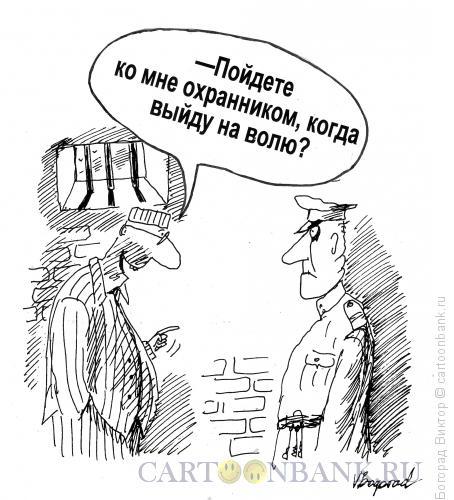 Карикатура: Заключенный и охранник, Богорад Виктор