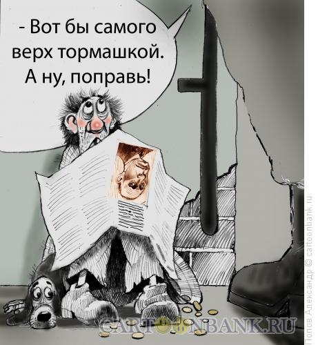 Карикатура: Цензор, Попов Александр