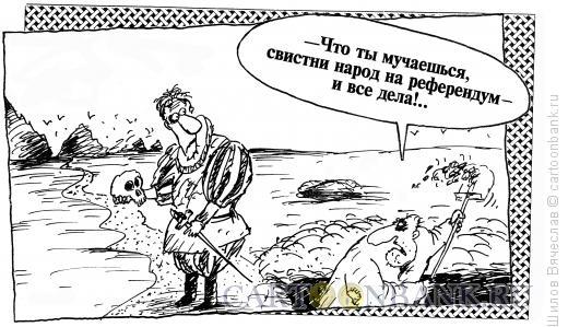 Карикатура: Гамлет, Шилов Вячеслав