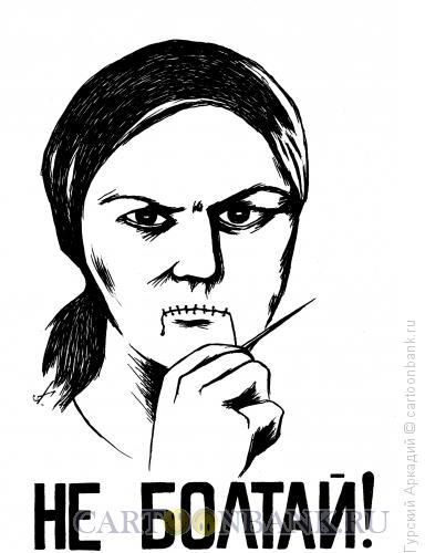 "Карикатура: плакат ""не болтай""***, Гурский Аркадий"