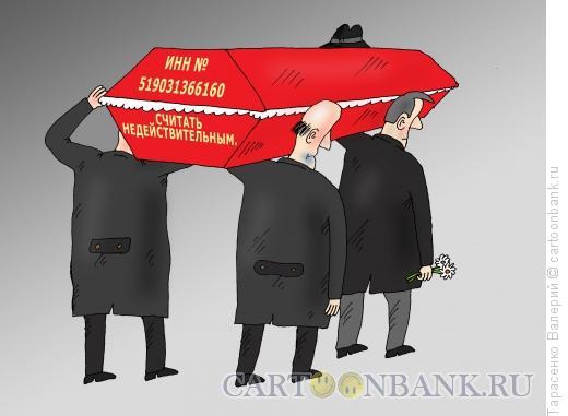 Карикатура: Подотчетный акт, Тарасенко Валерий