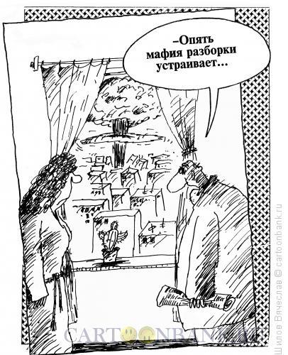 Карикатура: Большой взрыв, Шилов Вячеслав