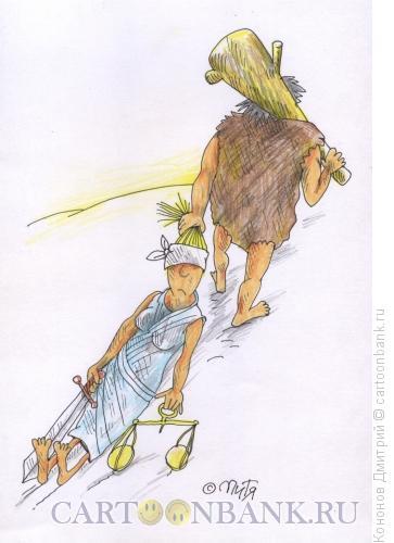 Карикатура: неандерталец и фемида, Кононов Дмитрий
