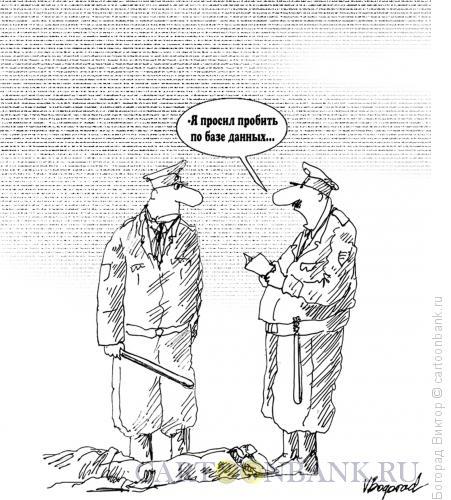 Карикатура: Недоразумение, Богорад Виктор